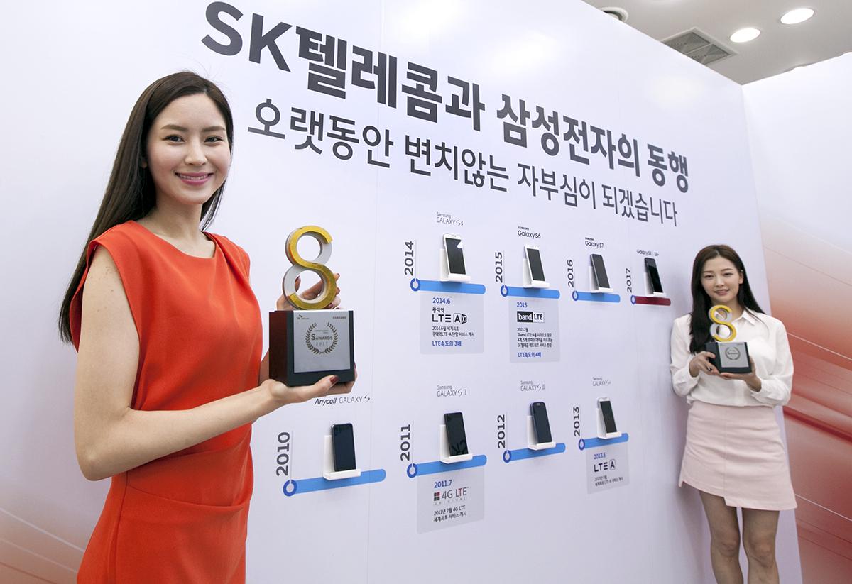 SK텔레콤-삼성전자, 갤럭시S 마니아에게 갤럭시S8과 1년 무료통화권 준다_1