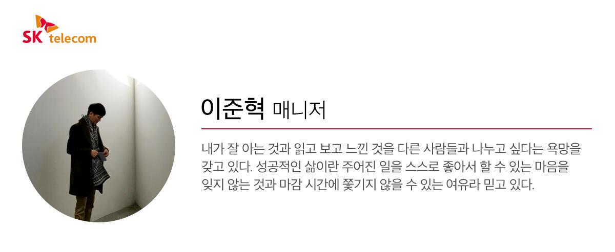 이준혁 프로필