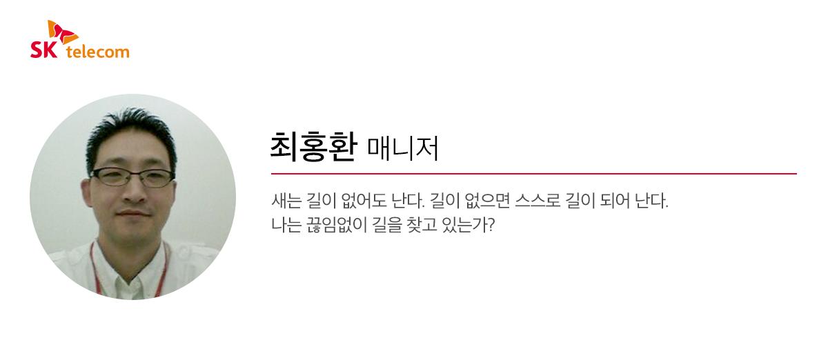 최홍환 매니저