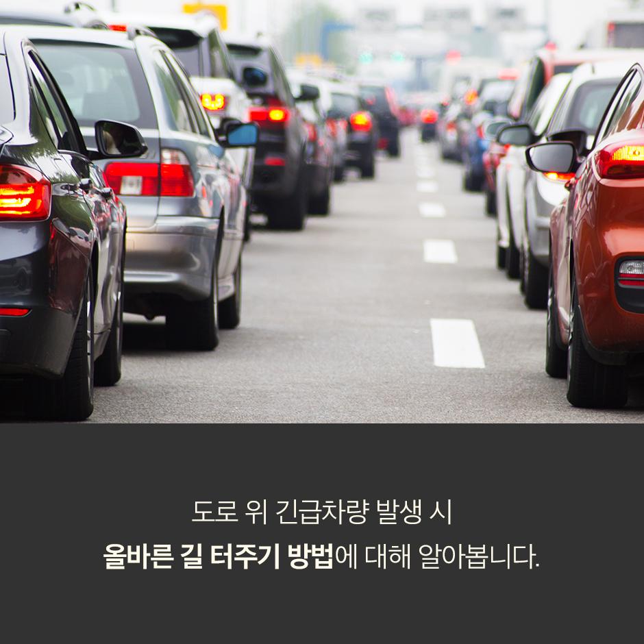 자동차상식_긴급차량_3