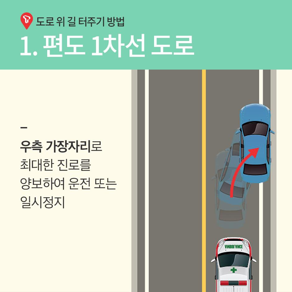 자동차상식_긴급차량_4