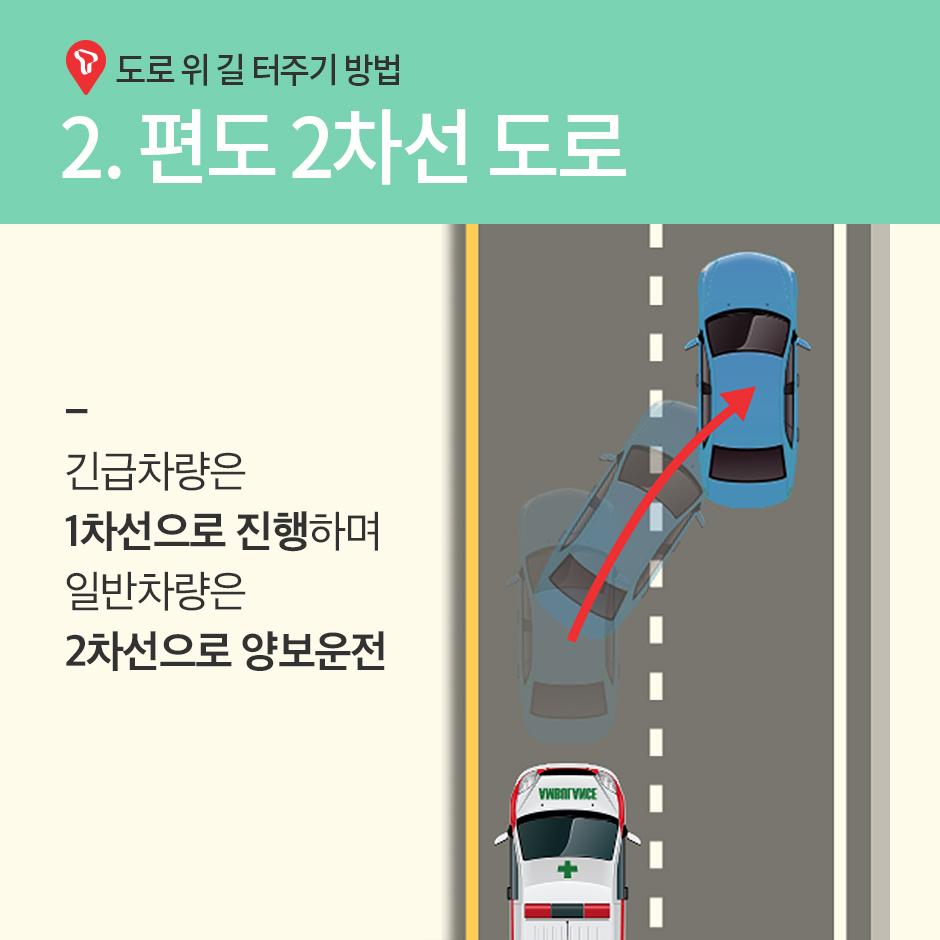 자동차상식_긴급차량_5