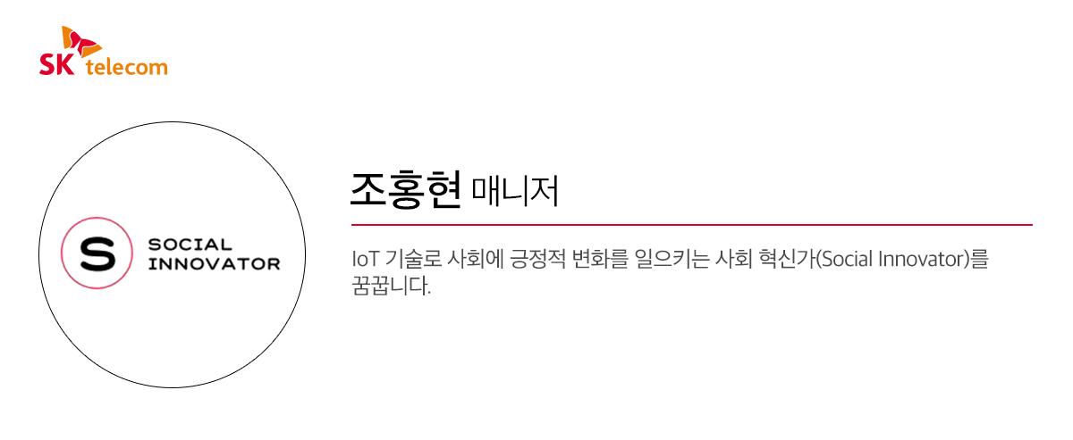 SK텔레콤_네임택_조홍현