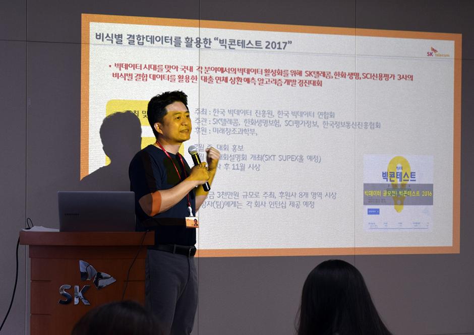 SK텔레콤_착한빅데이터_공공활용_2