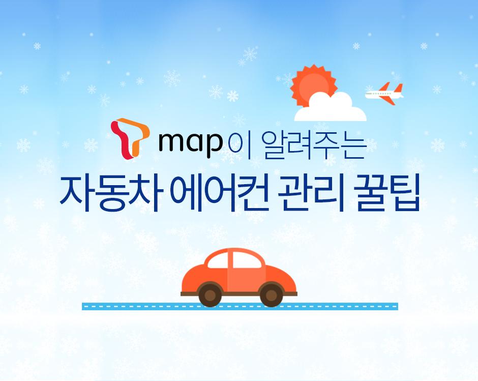 tmap_에어컨관리__main
