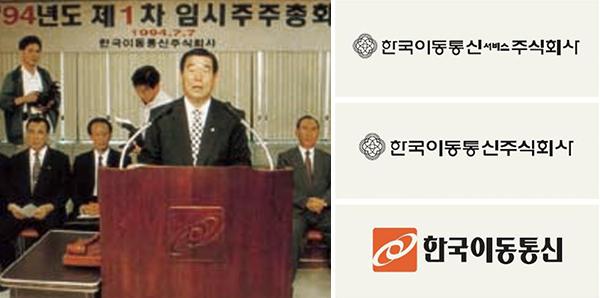 한국이동통신 CI 변천사