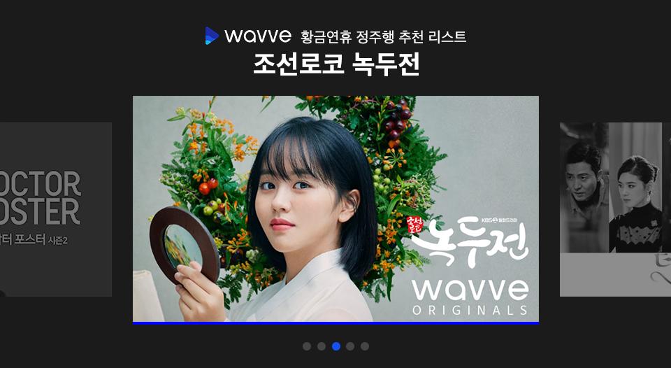 황금연휴, SKT, 웨이브, 정주행드라마, 드라마추천, WAVVE, 조선로코, 녹두전, 조선로코녹두전