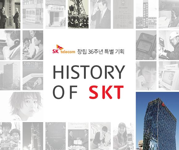 SKT, 창립기념일, SKT36주년, SKT창립