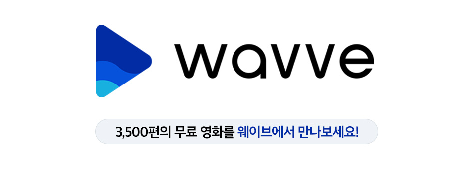 skt, 웨이브, 무료영화