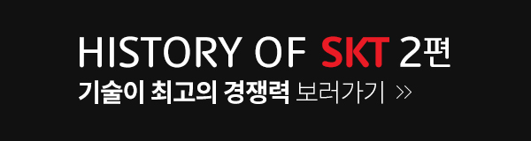 skt, sk텔레콤, 창립36주년2탄