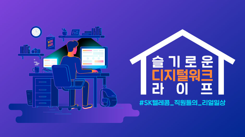 skt, 재택근무, 디지털워크, sk텔레콤
