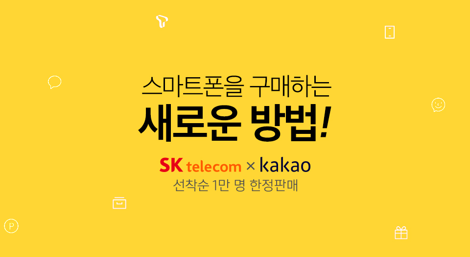 skt, sk텔레콤, 카카오기획전, 카카오