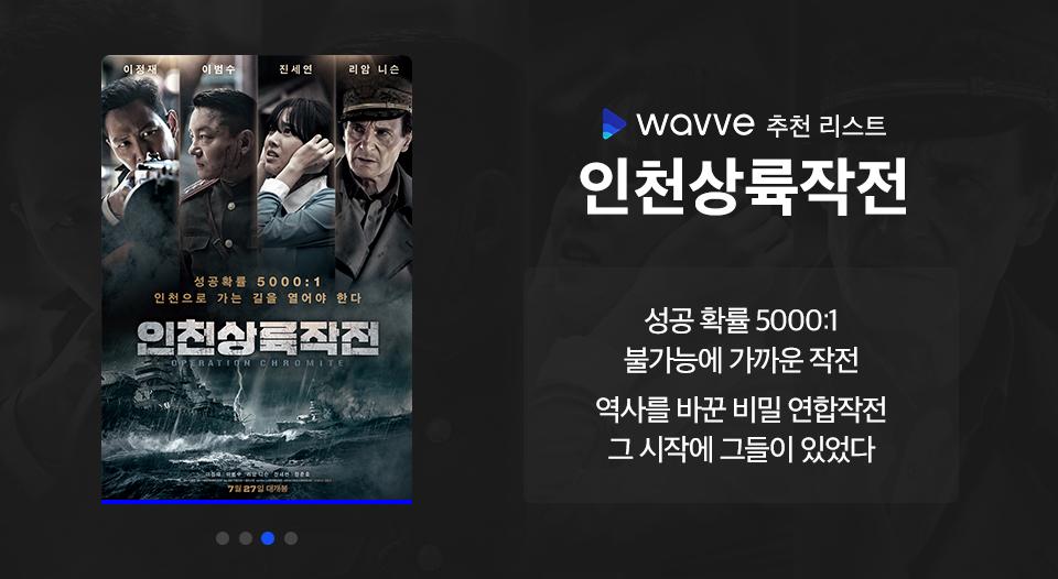 wavve, 웨이브, 웨이브영화추천, 전쟁영화, 호국보훈의달, 인천상륙작전