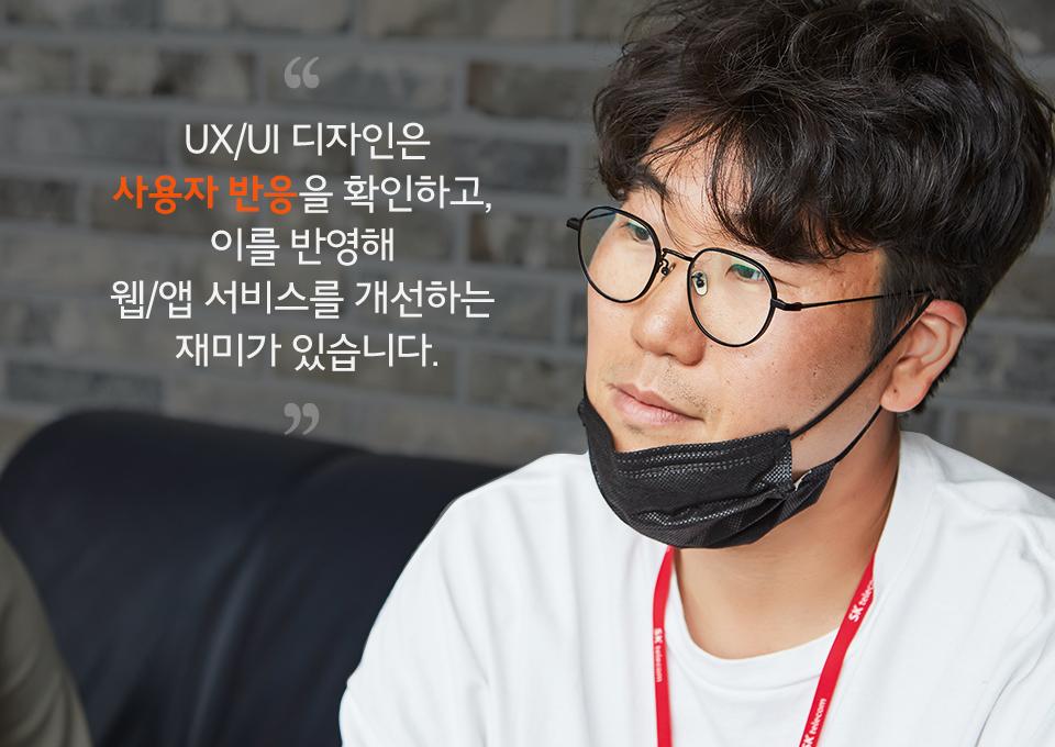 UX, UI, UXUI, 통합brand/UX그룹