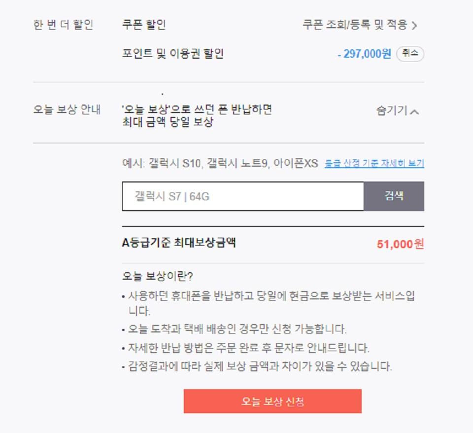 SKT, SK텔레콤, 홍미노트9S, 샤오미, 홍미노트, 가성비스마트폰