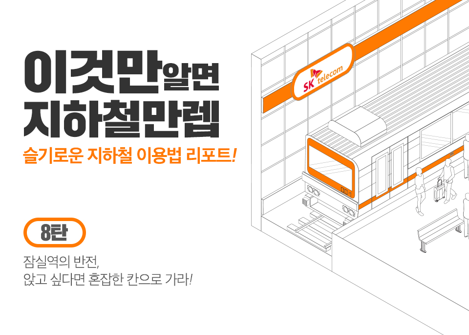 지하철리포트, 지하철만렙, 2020지하철리포트, 8호선, 잠실역