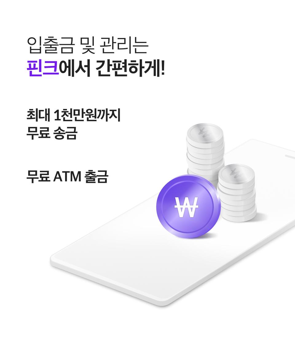 T이득통장, 핀크, KDB산업은행, 기준금리, 고금리상품