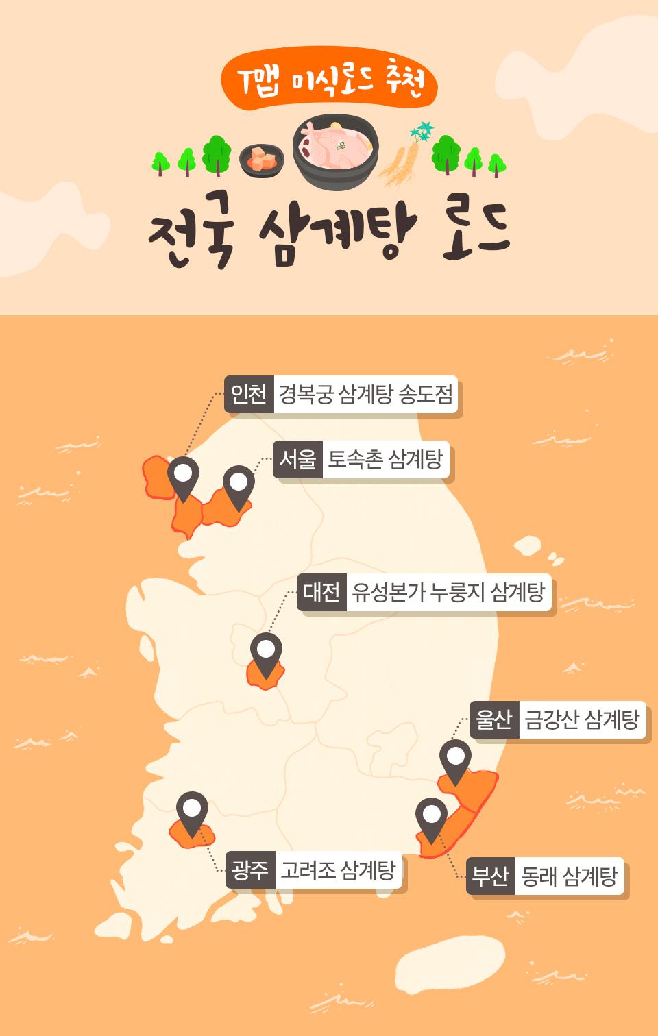 말복, 전국삼계탕맛집, 삼계탕맛집추천, 삼계탕, 백숙맛집, 서울삼계탕맛집
