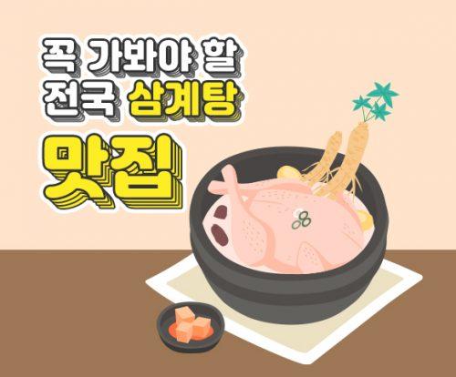 말복, 전국삼계탕맛집, 삼계탕맛집추천, 서울삼계탕맛집