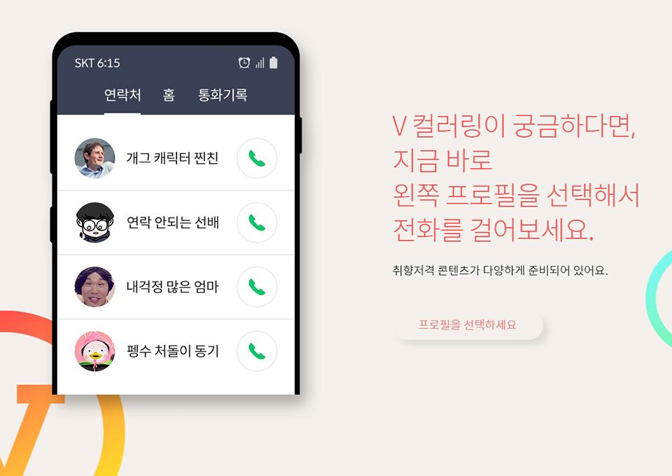 SKT, SK텔레콤, V컬러링, V컬러링100원, 보이는컬러링, 영상컬러링