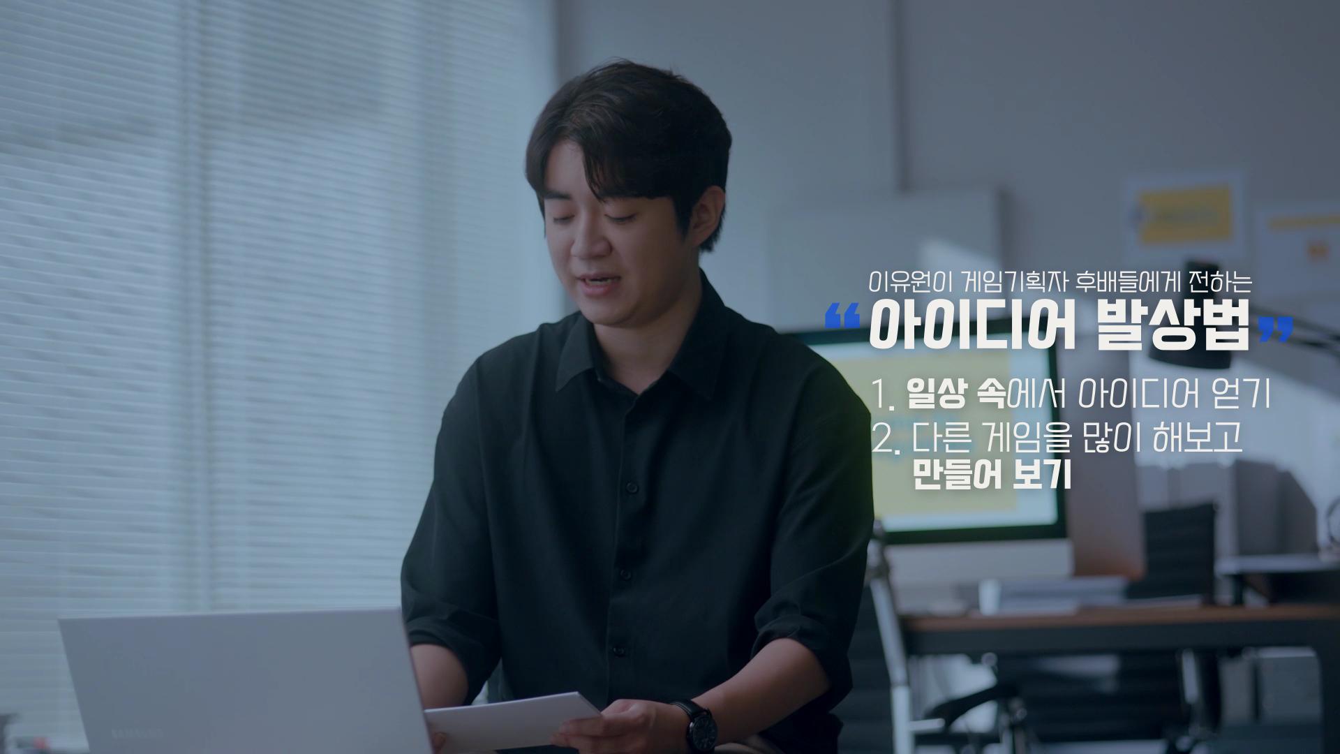 SKT, SK텔레콤, 선배발람회, 반지하게임즈, 게임개발자, 이유원