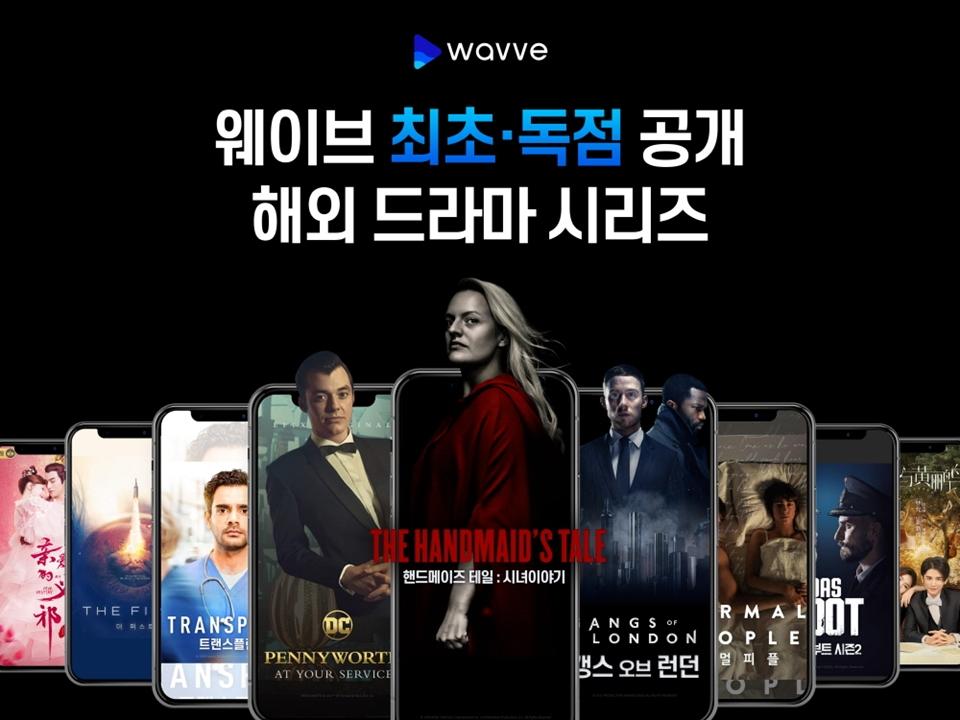 SKT, SK텔레콤, 웨이브, wavve, 웨이브1주년, 웨이브성과, 웨이브1천만명