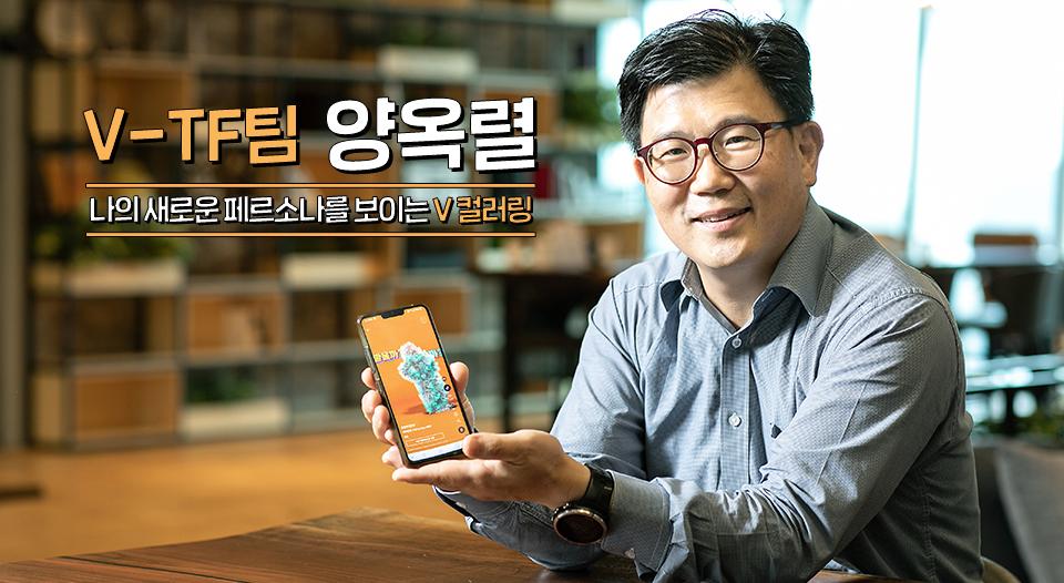 SKT, SK텔레콤, 브이컬러링, V컬러링, 숏폼, 부캐, 보이는컬러링
