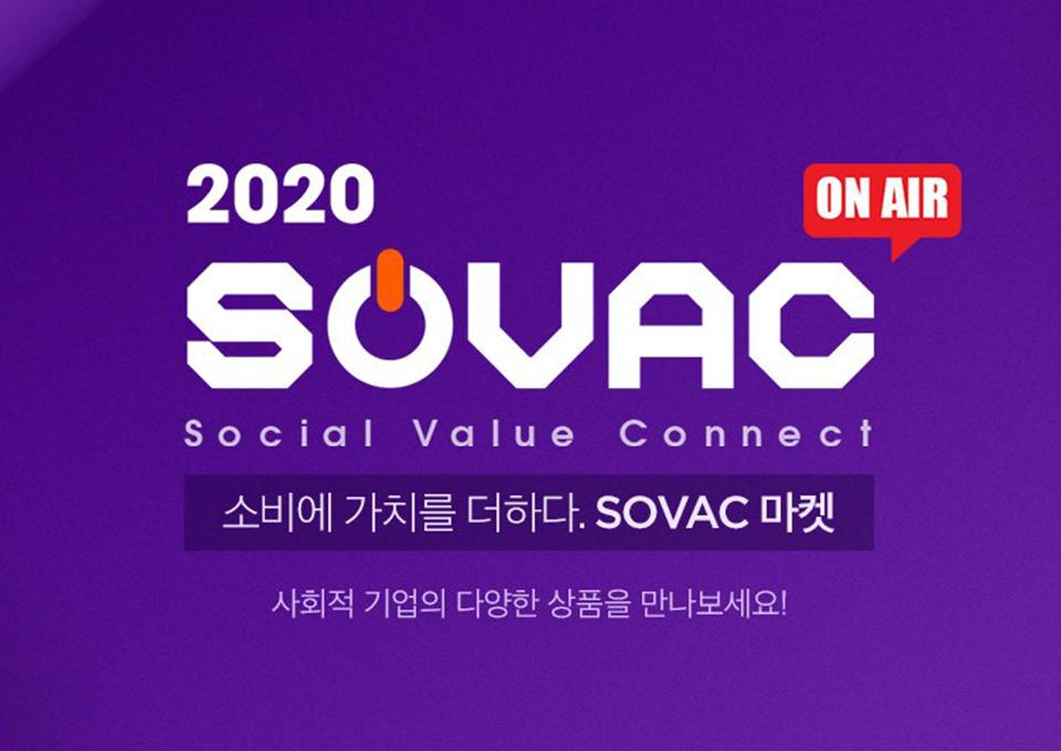 SOVAC, SOVAC2020, 사회적가치, 소셜밸류