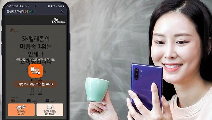 SKT, 말로 하는 AI 상담 서비스 '보이스봇' 업계 첫 선