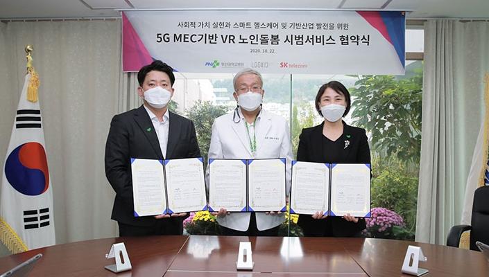 SKT, 부산대병원·스타트업과 손잡고 5G·VR로 치매 예방 나선다