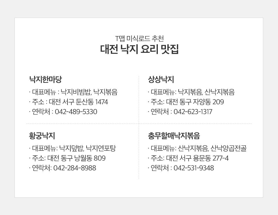 T맵미식로드, 낙지, 낙지맛집, 전국낙지맛집, 낙지볶음맛집추천, 대전낙지맛집, 대전낙지추천