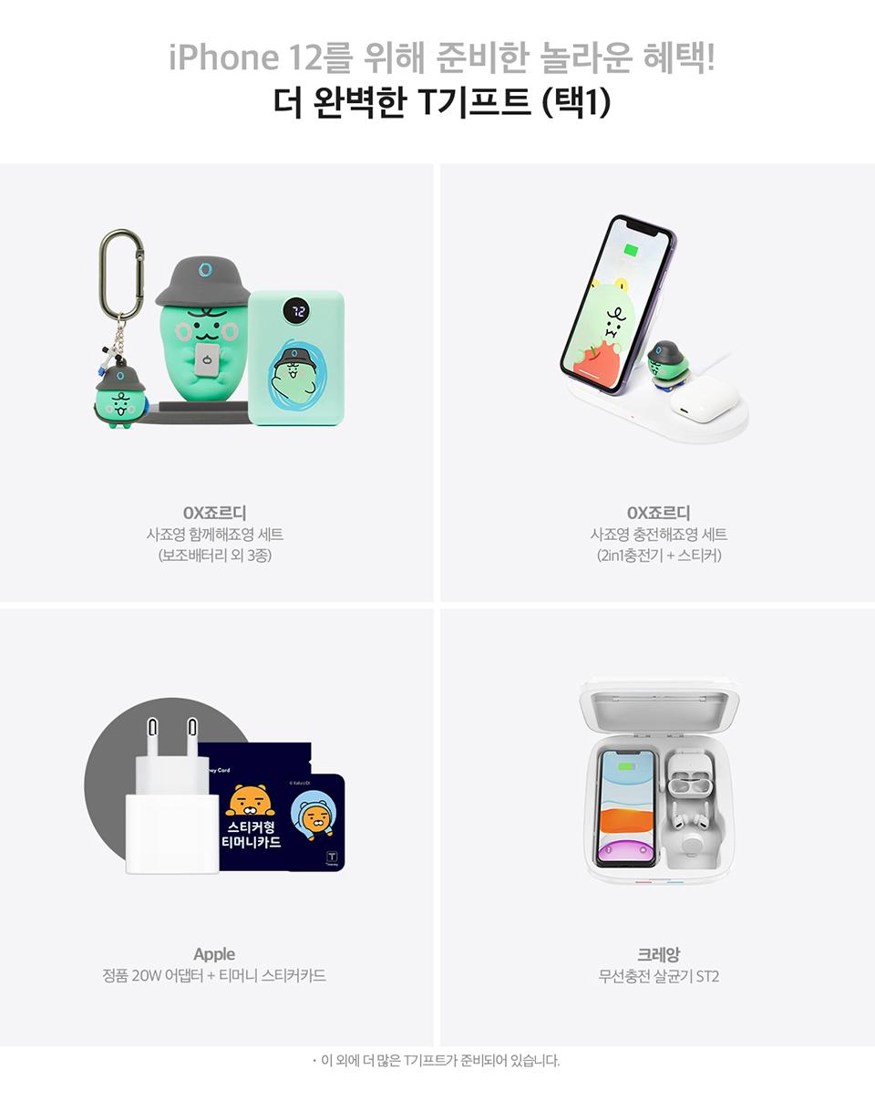 아이폰12미니, 아이폰12프로맥스, SKT아이폰, 아이폰12사전예약