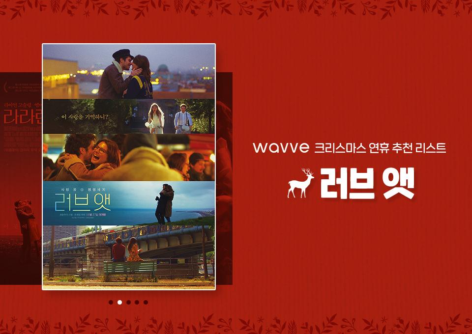 러브앳, wavve, 웨이브, 크리스마스무료영화, 웨이브무료영화, 웨이브크리스마스무료영화, 크리스마스연휴, 코로나19, 영화추천