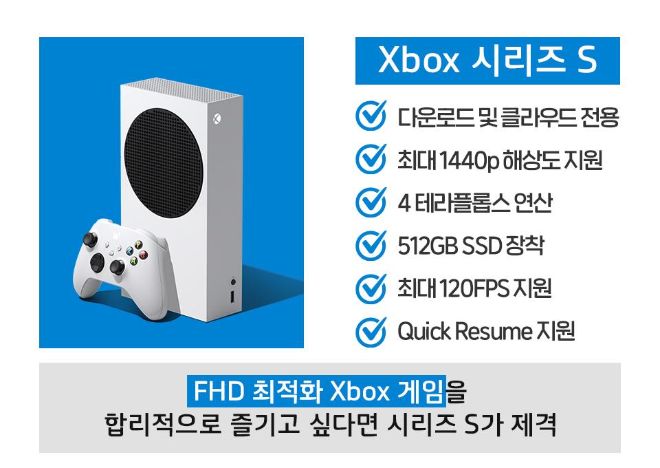 Xbox시리즈S, Xbox시리즈X, Xbox, SKT5GX클라우드게임, Xbox올액세스