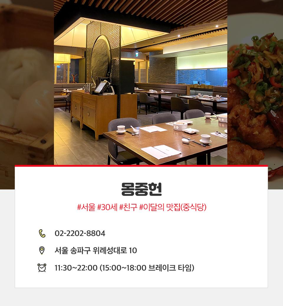 몽중헌, 몽중헌 방이점, 서울 중식당 추천, 서울 중식당 맛집