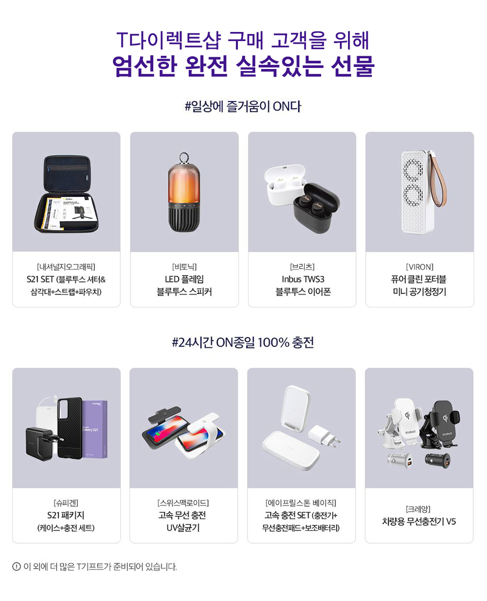 SKT갤럭시S21사전예약, 갤럭시S21예약판매, 갤럭시S21사전예약