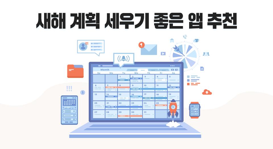skt, sk텔레콤, 노션, 굿노트, 일기앱, 새해 계획, 작심삼일, 생산성앱, notion