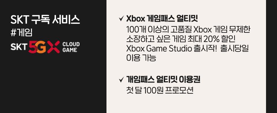 xbox, skt 5gx cloudgame, skt 5gx 클라우드 게임, 엑스박스 클라우드 게임, 게임패스얼티밋