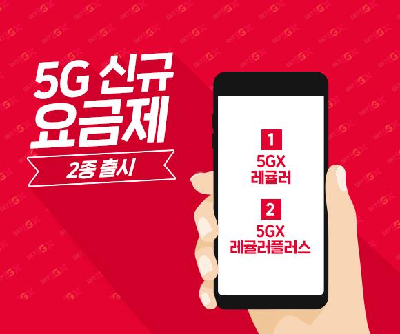 SKT, SK텔레콤, 5G 요금제, SKT 5G 요금제, SKT 요금제, 5GX 레귤러, 5GX 레귤러플러스, 5GX스탠다드, 5G 언택트38, 5G 데이터, 5G 100GB, 5G 250GB, 슬림요금제,
