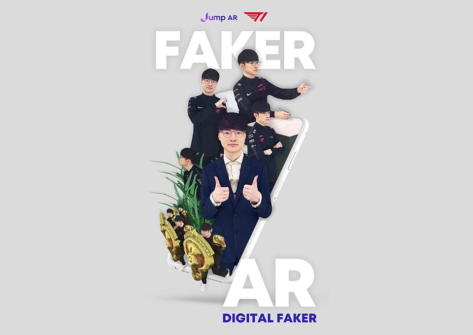페이커, 디지털페이커, MR, 점프AR, jumpAR