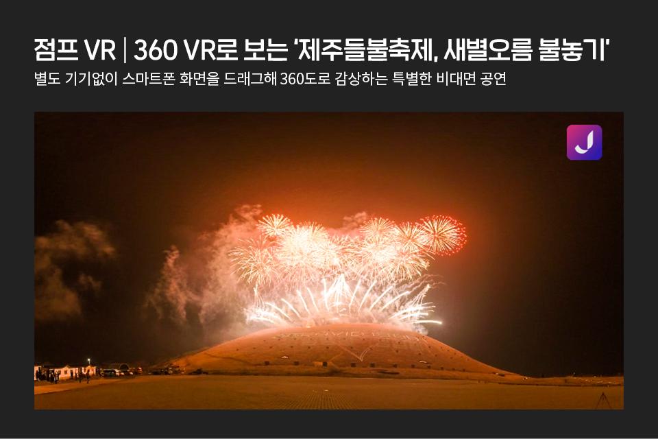 새별오름, 제주들불축제, Jump VR, 점프VR