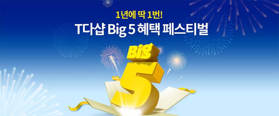 티다샵, 티다이렉트샵, T다샵 Big5 혜택, 구매혜택, SKT, SK텔레콤