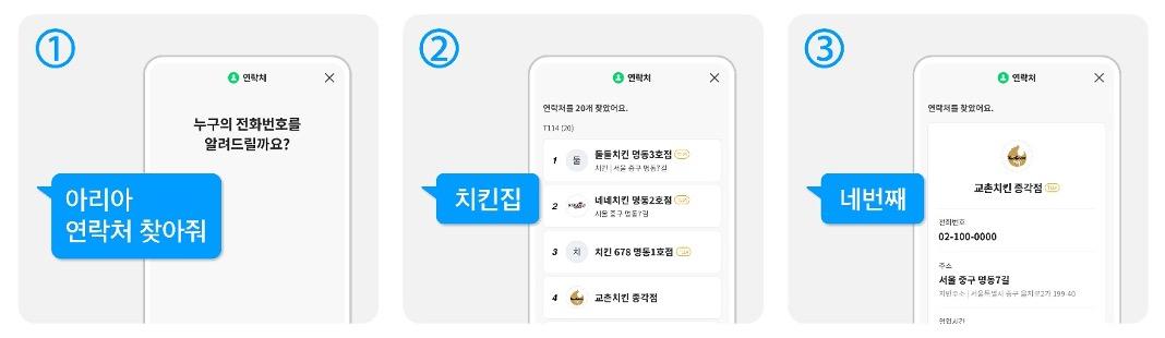 'AI와 전화의 만남' SKT, 'T전화x누구' 출시