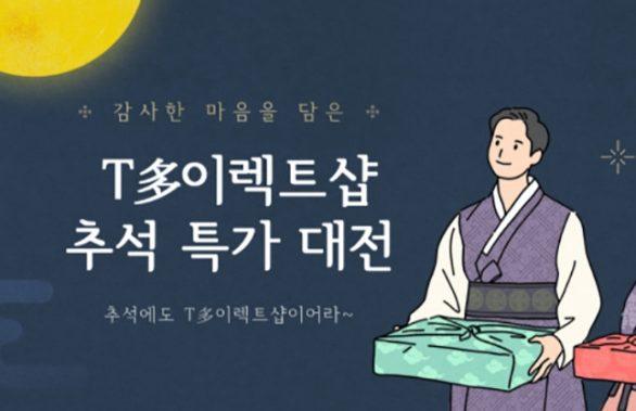'T多이렉트샵 추석 특가 대전'으로 효자답게, '바로도착 행복배송'으로 안전하게