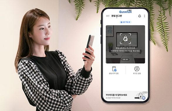 'T아이디' 앱 깔면, 양자 암호가 계정 철통 보안