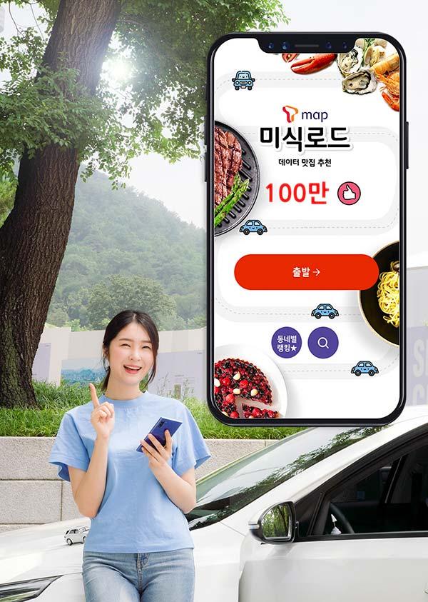 빅데이터 기반 맞춤형 맛집 추천, 고객 마음 사로잡았다
