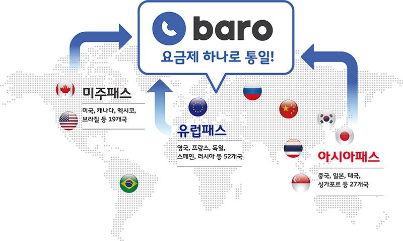 전 세계 로밍 'baro' 요금제 하나로 통일