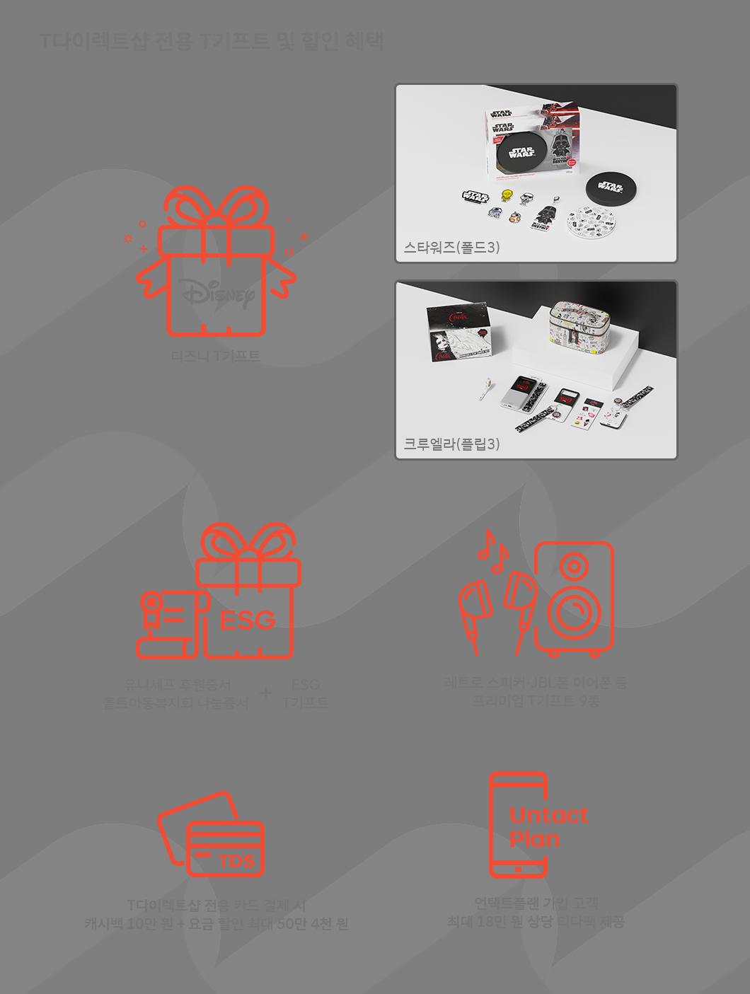 갤럭시Z폴드3, 갤럭시Z플립3, SKT갤럭시Z폴드3, SKT갤럭시Z플립3