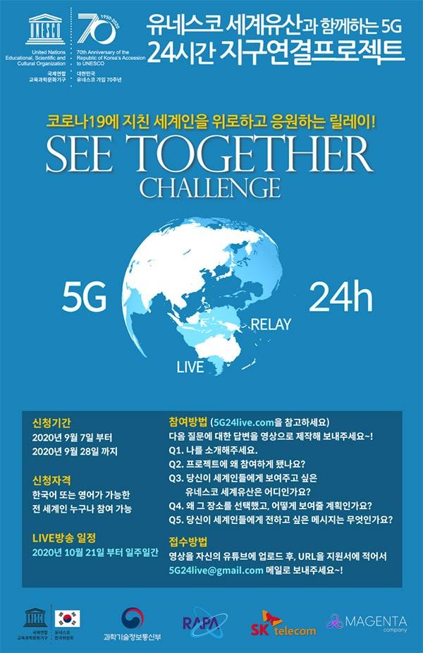 5G 기술로 유네스코 세계유산을 전 세계에 생생하게 전달하세요
