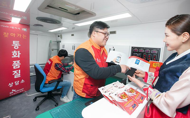 SK텔레콤, 설 연휴'찾아가는 이동 A/S 버스'운영